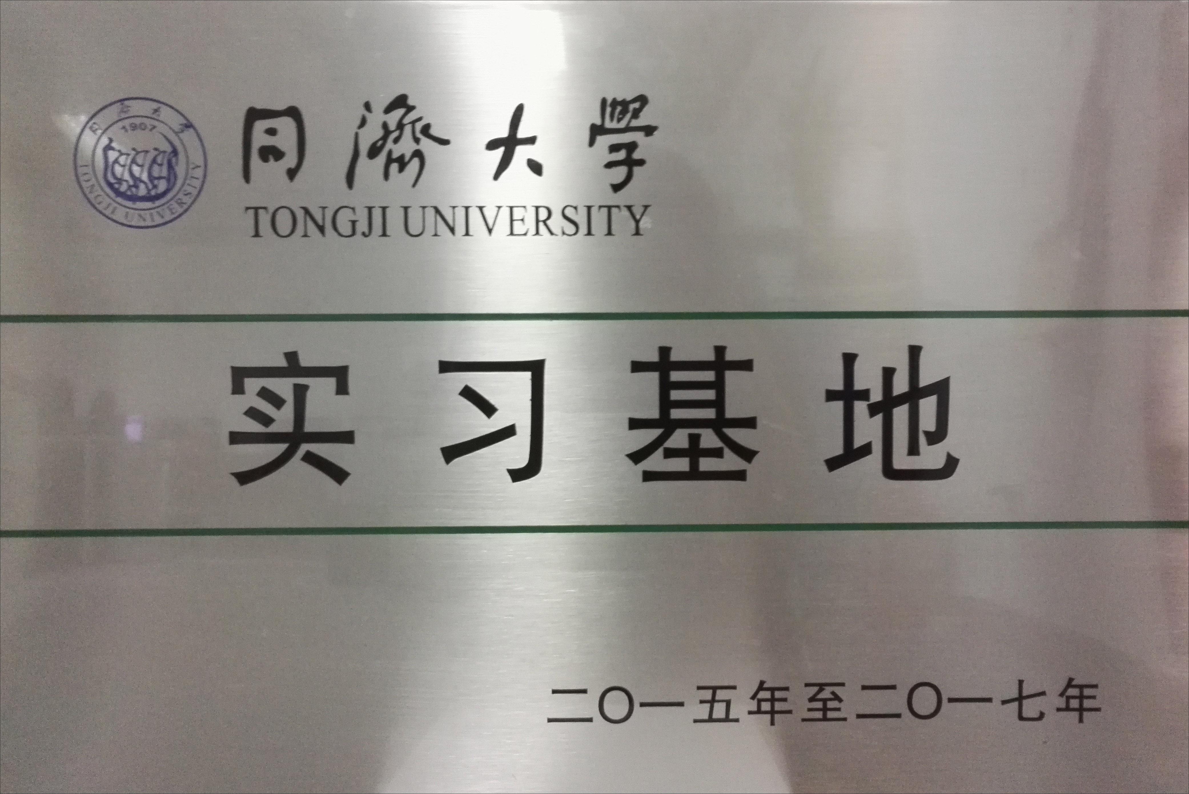 同济大学实习基地