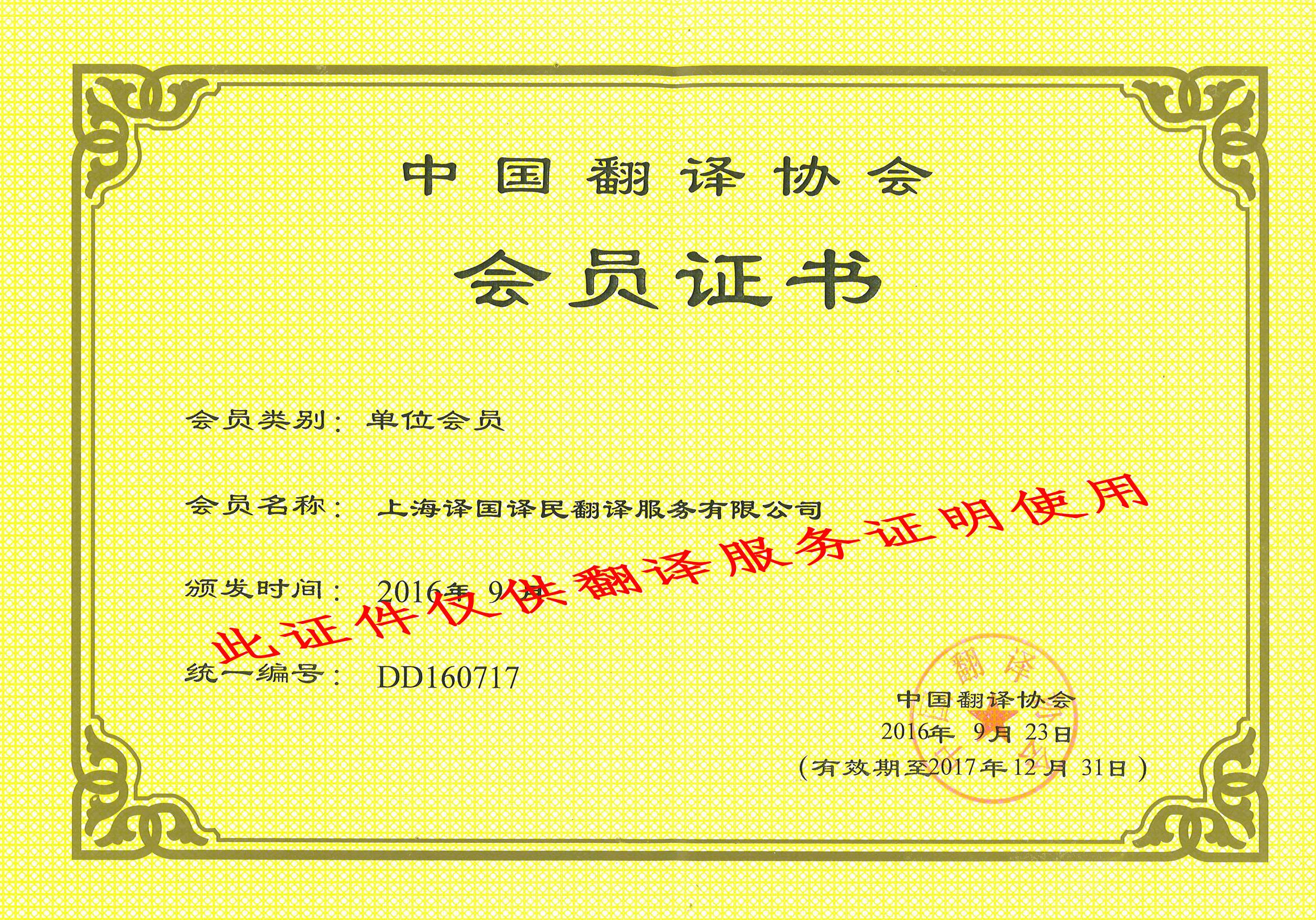 中国翻译协会会员单位