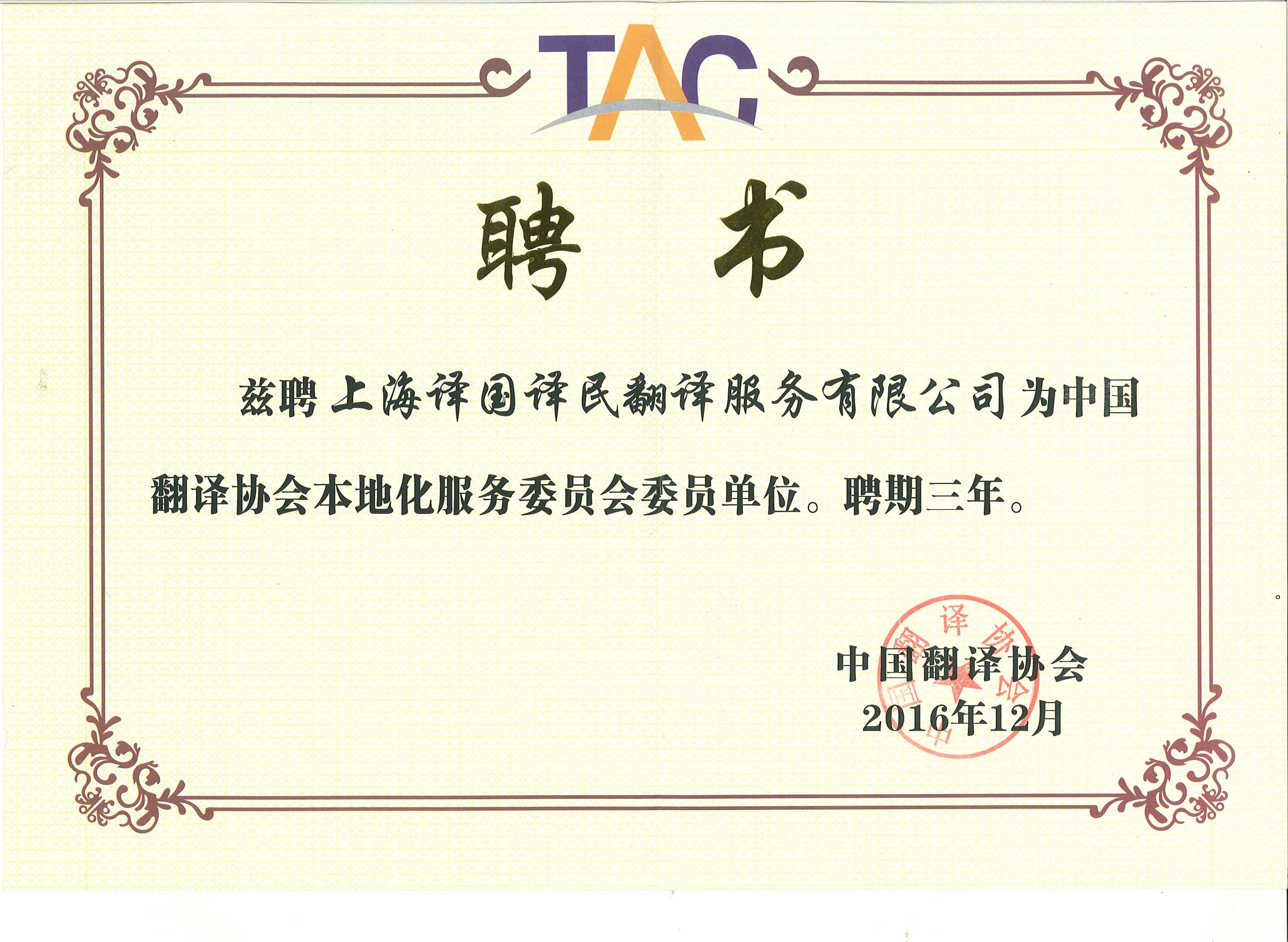 中国翻译协会本地化服务委员会委员单位