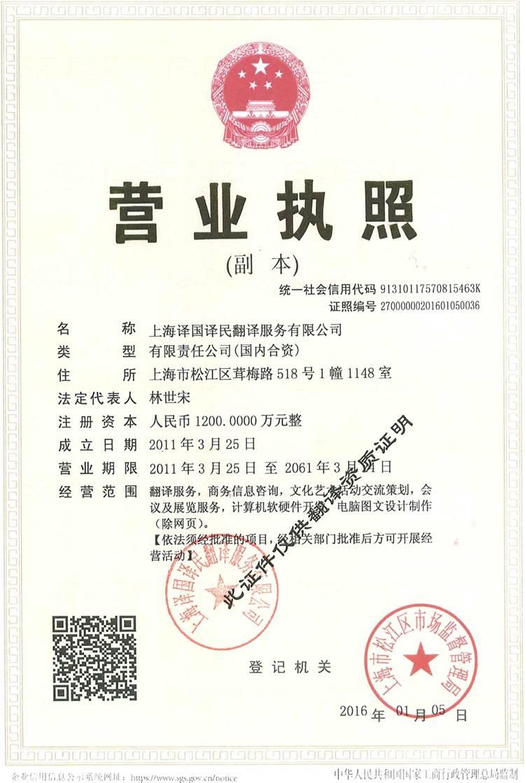 上海译国译民翻译公司营业执照(三证合一)
