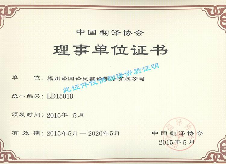 中国翻译协会理事单位