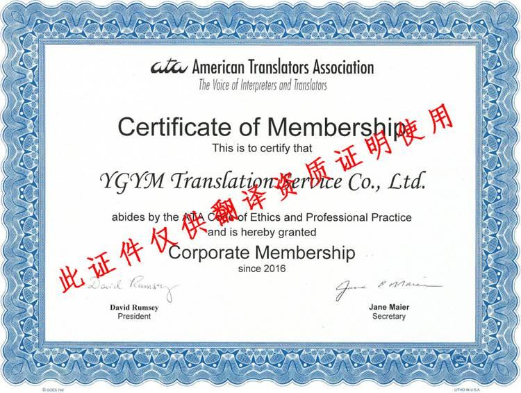 美国翻译协会企业会员