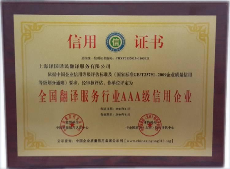 全国翻译服务行业AAA级信用企业