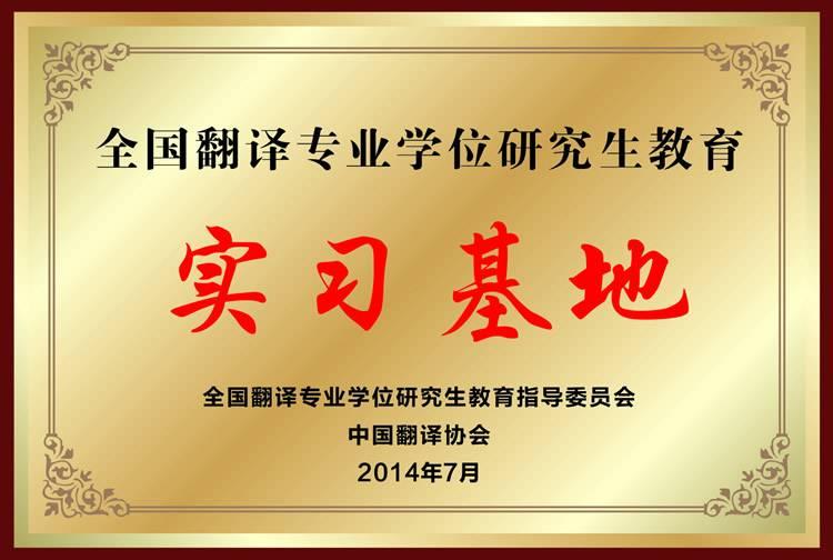 全国翻译专业学位研究生教育实习基地