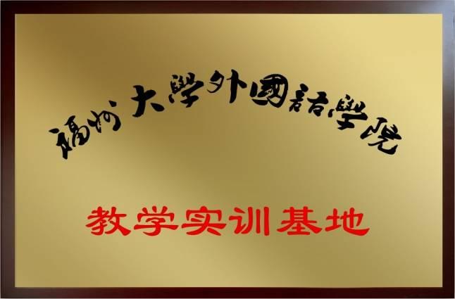 福州大学教学实训基地