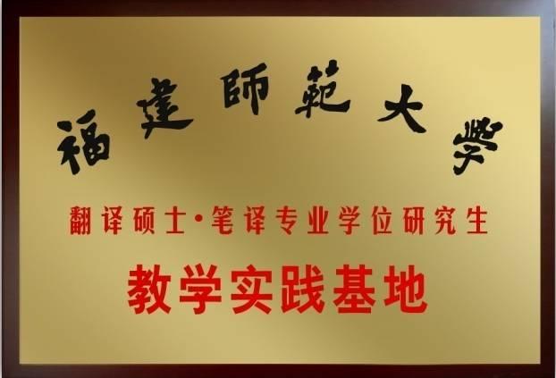 福州示范大学教学实践基地
